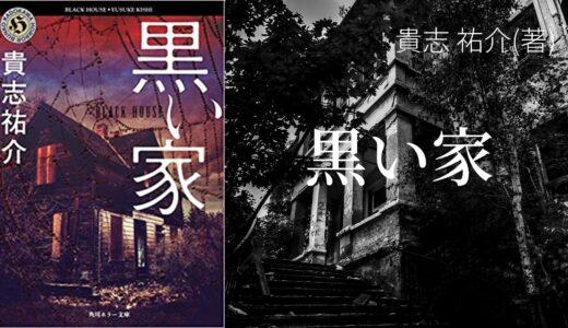 【No.133】〜人間の狂気に震えが止まらないサスペンスホラー!〜 『黒い家』 貴志 祐介(著)