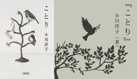 【No.136】〜慎ましく生きる兄弟の一生を描いた、切なく優しい物語〜 『ことり』 小川 洋子(著)
