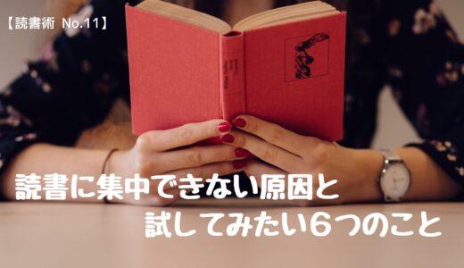 【読書術 No.11】〜読書に集中できない原因と試してみたい6つのこと〜