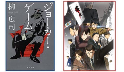 【ジョーカー・ゲーム】〜大人気スパイ・ミステリーの「原作」と「アニメ」を徹底比較!!〜
