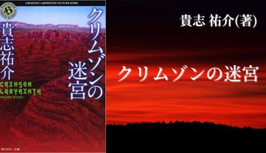 【No.137】〜深紅色の世界で繰り広げられる、超凶悪なサバイバルホラー!〜 『クリムゾンの迷宮』 貴志 祐介(著)