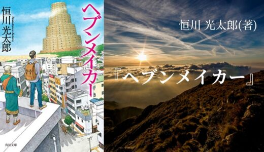 【No.142】〜異世界ファンタジーシリーズ第二弾!〜 『ヘブンメイカー』 恒川 光太郎(著)