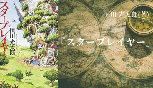 【No.141】〜壮大な異世界ファンタジーシリーズ第一弾!〜 『スタープレイヤー』 恒川 光太郎(著)