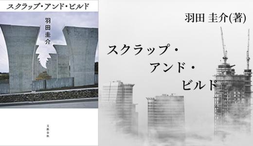 """【No.149】〜""""介護""""をテーマにある家族を描いた、芥川賞受賞作品〜 『スクラップ・アンド・ビルド』 羽田 圭介(著)"""