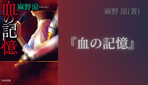 【No.145】〜『死の臓器』の著者がおくる、書き下ろし社会派ミステリー!〜 『血の記憶』 麻野 涼(著)