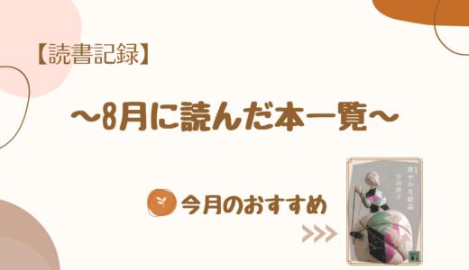 【読書記録】〜8月に読んだ本一覧〜