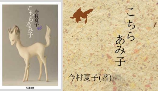 【No.152】〜2022年映画公開予定!芥川賞作家の衝撃のデビュー作!〜 『こちらあみ子』 今村夏子(著)