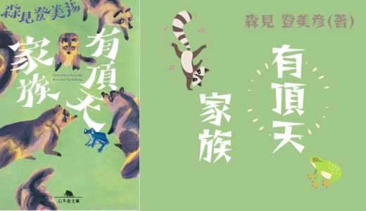【No.154】〜京都の街を駆け回る、愛すべき毛玉たちのコミカルファンタジー!〜 『有頂天家族』 森見 登美彦(著)
